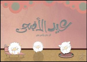 EID-2013